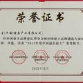 三生(中国)健康产业有限公司 荣誉证书 ...