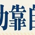 三生2013年业务研讨峰会 年会现场