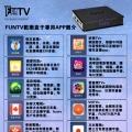 FUNTV欢乐盒子