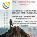中国—意大利/法国/西班牙 空运/海运/铁路专线物流 .. ...