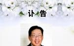 讣告:米兰著名企业家、侨领孙子系先生逝世