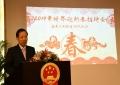 中国驻意大使馆举行2019侨界迎春联欢会