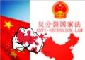 西西里巴勒莫华侨华人联谊会举行线上《反分裂国家法》实施15周年座谈会 ...