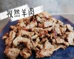 【孜然羊肉】让人流口水的一道菜(图文+视频)