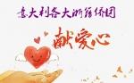 """意大利浙籍侨团发起""""利奇马""""台风灾害救灾捐款活动"""