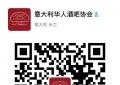 意大利华人酒吧协会bergamo成立分会6月18日成立的通告