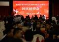 米兰侨界隆重举办新中国成立70周年国庆招待会