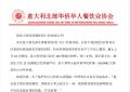 意大利北部华侨华人餐饮业协会关于疫情期间开业的通告