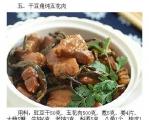 干豆角燉五花肉