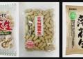 日本检出中国产花生黄曲霉素超标 涉及5万多袋产品