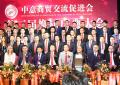 中意商贸交流促进会举行换届庆典 潘寿式先生荣任第三届会长 ... ... ... ... ... ... ...
