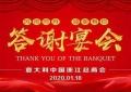 《风雨同舟•感恩有你》——意大利中国浙江总商会举行新年答谢会 ... ...