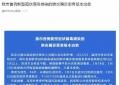 好消息!温州市首例新型肺炎患者基本痊愈