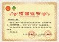 """布雷西亚华人商会向""""利奇马""""台风灾区捐款五万元"""