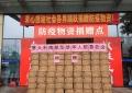 心系家乡 共抗疫情-意大利南部华侨华人贸易总会捐赠防疫物资抵达瓯海 ... ... ... ... ...