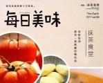 番茄+土豆(赶走夏季的湿热)?