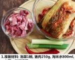 如何才能做出最正宗最美味的泡菜汤?快来学学吧~ 