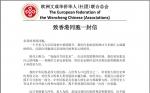 欧洲文成华侨华人(社团)联合总会致香港同胞的一封信