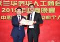 维罗纳华侨华人总商会获米兰总领馆表彰