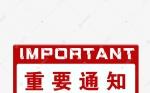 驻意使馆关于因紧急事务预约办理各类领事证件的通知