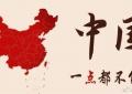 意大利撒丁岛华侨华人商会举行线上《反分裂国家法》实施15周年座谈会 ...