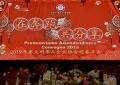 在奔跑 共分享,意大利华人企业协会隆重举办2019新春年会