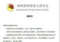 中国金地集团助海外侨胞抗疫情