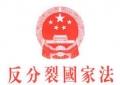 西西里华侨华人青年会开展学习与交流,纪念《反分裂国家法》实施15周年声明 ...