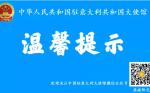 中国驻意使馆关于乘机前做好核酸检测的温馨提示
