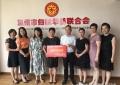 """米兰华侨华人妇女会向""""利奇马""""台风灾区捐款20万元"""
