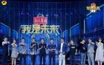 中国唯一实现跑跳机器人赤兔亮相《我是未来》