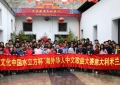 """2019""""文化中国水立方杯""""海外华人中文歌曲大赛米兰赛区正式启动 ..."""