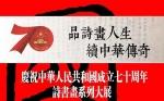 """""""庆祝中华人民共和国成立70周年诗书画系列大展""""在罗马开幕 ..."""