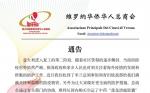 维罗纳华侨华人总商会再次派发防疫物资的通告