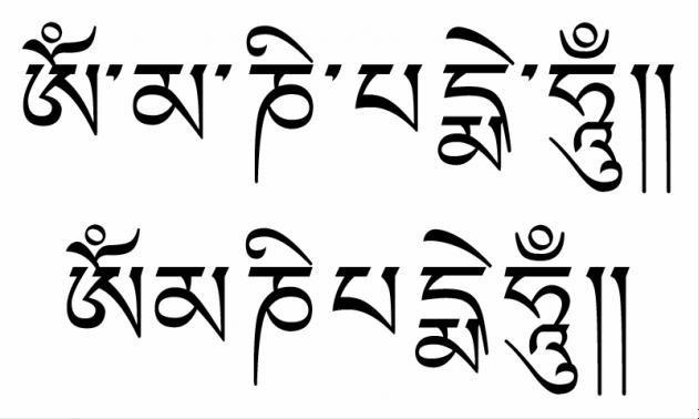 69 街口茶坊 69 佛教六字真言的意义和字帖    藏文六字真言