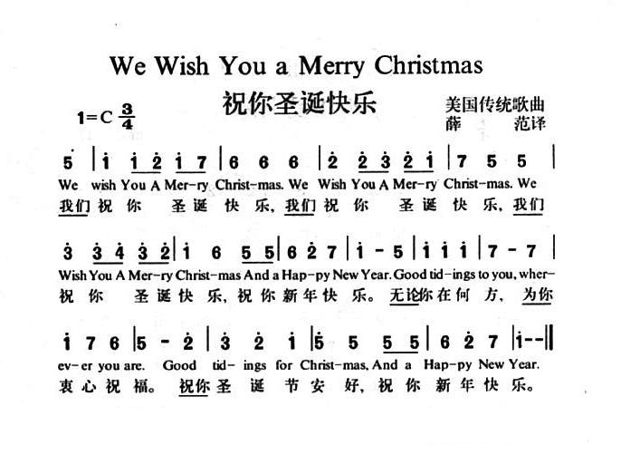 歌谱推荐 祝你圣诞快乐 附 音频 歌谱说明