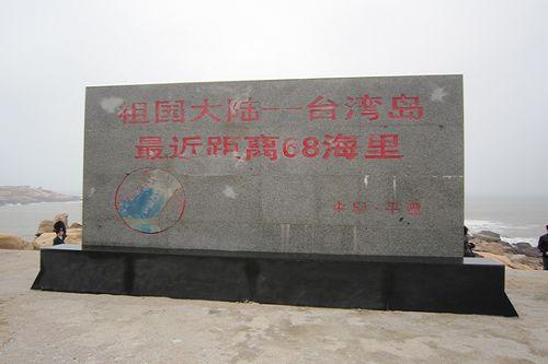 福清平潭县中国第一大岛旅游区