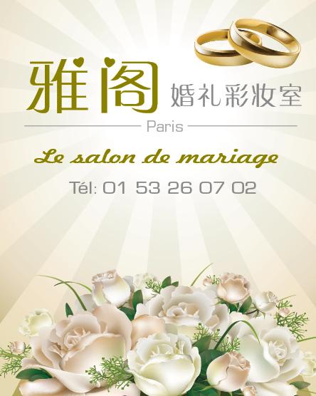 雅阁婚礼彩妆室