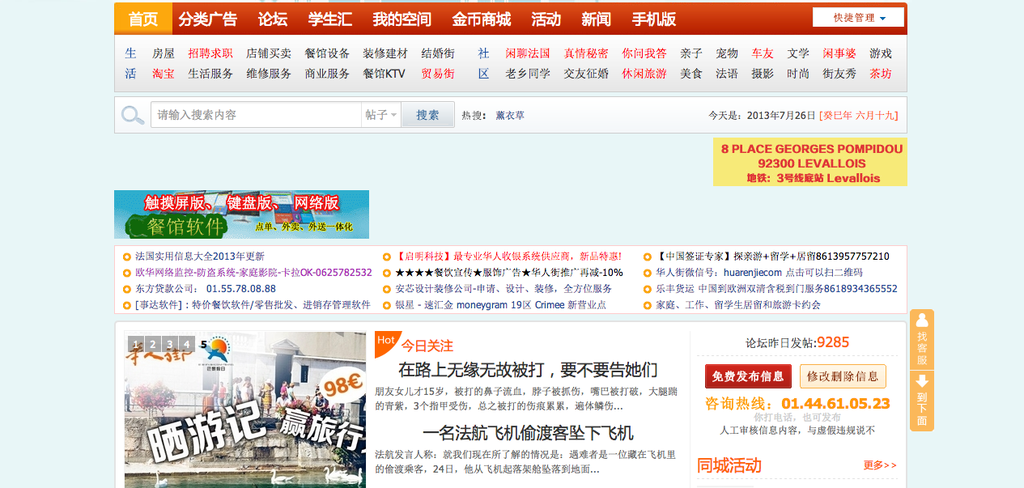 荐视频chrome网页,广告去视频+网站两个去广yyp车评插件图片