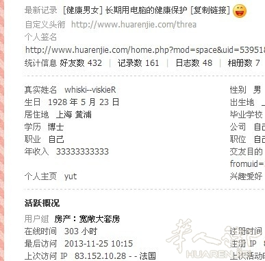 QQ图挂几机11小时怎么还写着保留303小时呢.jpg