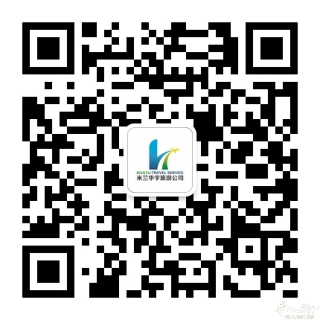 米兰华宇旅游公司