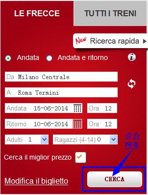 手把手教你在意大利Trenitalia官网购买火车票 生活百科 第6张