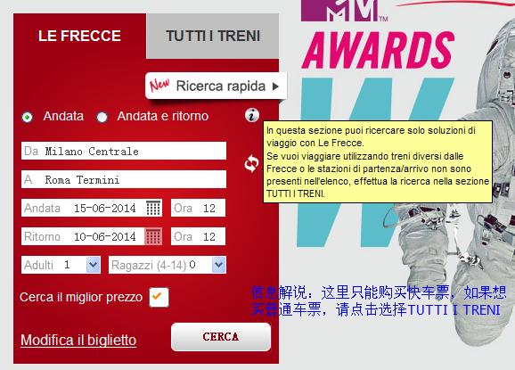 手把手教你在意大利Trenitalia官网购买火车票 生活百科 第4张