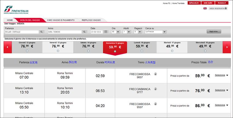 手把手教你在意大利Trenitalia官网购买火车票 生活百科 第7张