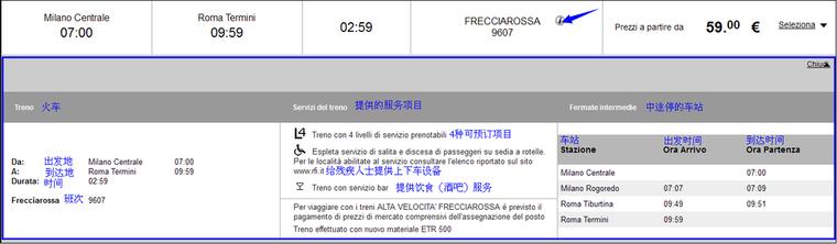 手把手教你在意大利Trenitalia官网购买火车票 生活百科 第9张