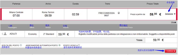 手把手教你在意大利Trenitalia官网购买火车票 生活百科 第10张