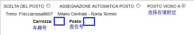 手把手教你在意大利Trenitalia官网购买火车票 生活百科 第12张