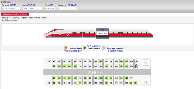 手把手教你在意大利Trenitalia官网购买火车票 生活百科 第11张