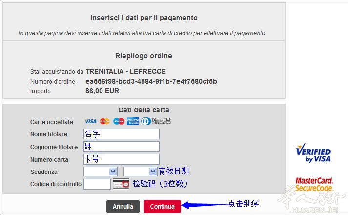 手把手教你在意大利Trenitalia官网购买火车票 生活百科 第17张