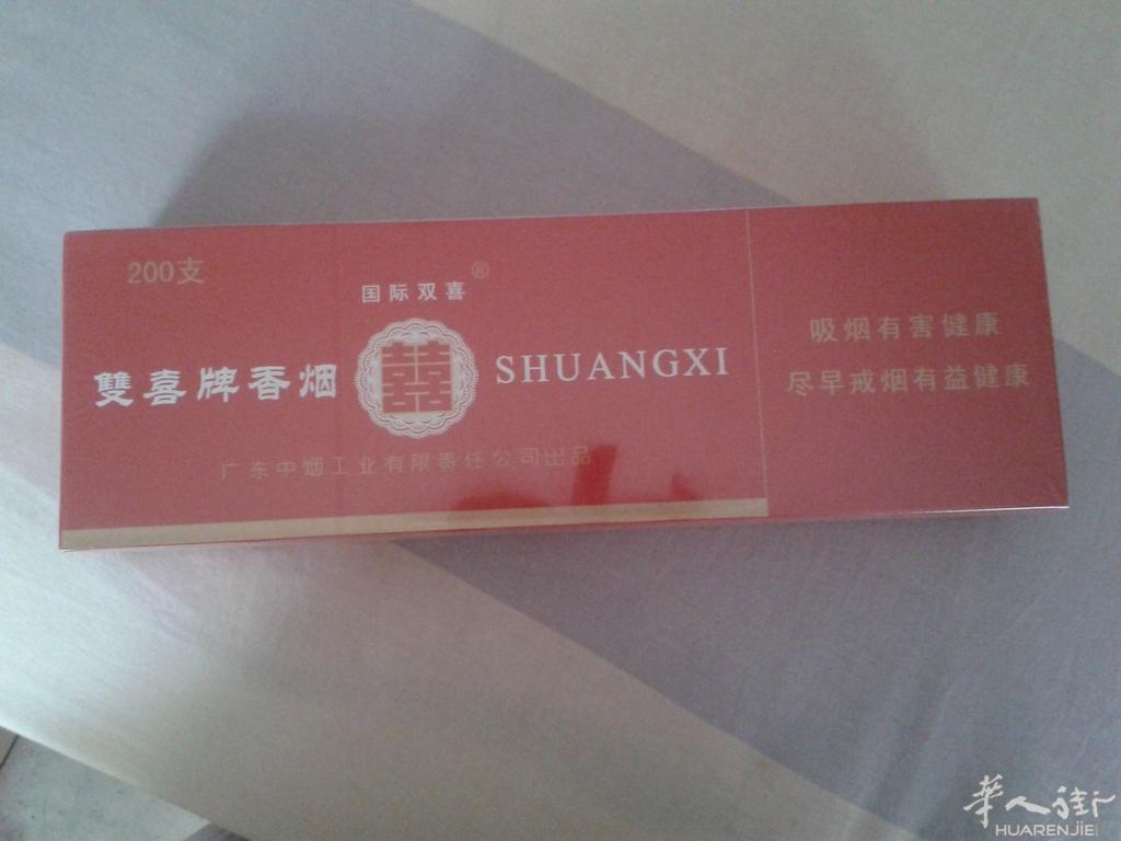 有闲置香烟出售,中南海,红双喜还有七匹狼 0635170123